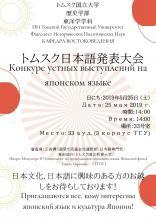 ФИПН приглашает на конкурс устных выступлений на японском языке!