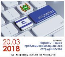 Семинар «Израиль – Томск: проблемы инновационного сотрудничества»