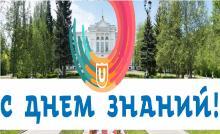 2 сентября приглашаем первокурсников на празднование Дня знаний