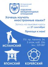 Приглашаем на курсы иностранных языков!