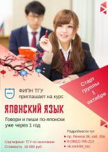 Открыта запись на курсы по японскому языку (1 год обучения)