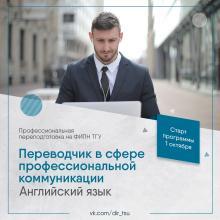 Программа &laquoПереводчик в сфере профессиональной коммуникации»