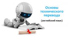 Открыта запись на программу &laquoОсновы технического перевода (английский язык&raquo)